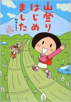 『山登りはじめました めざせ!富士山編』 鈴木ともこ