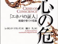 「良心の危機―「エホバの証人」組織中枢での葛藤」 レイモンド・フランズ