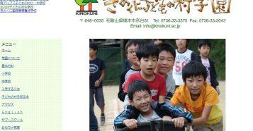 戦後初の自由学校『きのくに子どもの村学園』
